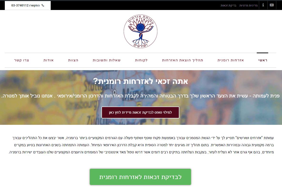 האתר החדש של אזרחים ושורשים